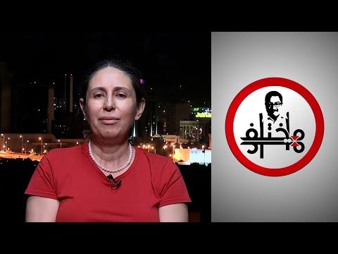 مختلف عليه - كاتبة وباحثة تونسية: التربية على أساس أن الإسلام هو الحقيقة الوحيدة شيء خطير