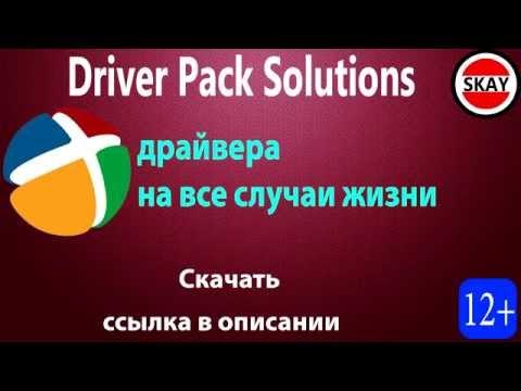 Драйвера DriverPack Solution скачать торрентом (HD)