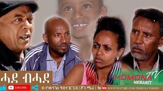 HDMONA - ሓደ ብሓደ ብ ዮውሃንስ ሃብተገርግሽ  Hade bHade by Yohannes Habtegergsh - New Eritrean Comedy 2019