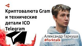 Криптовалюта Gram и технические детали ICO Telegram Open Network (TON) | Александр Гаркуша