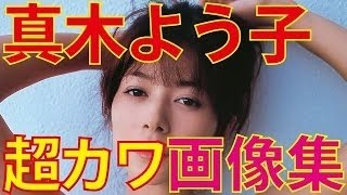 真木よう子関連グッズはコチラ(^.^) あなたもYoutubeで収入アップ! 顔...