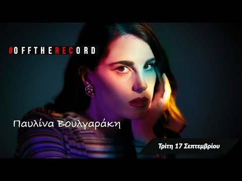 #OFFTHERECORD | Episode 4 |  Pavlina Voulgaraki | Παυλίνα Βουλγαράκη