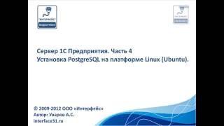 Сервер 1С Предприятия. Часть 4 Установка PostgreSQL на платформe Linux (Ubuntu)(Сервер СУБД является важной составляющей частью сервера 1С, но при этом является полностью самостоятельным..., 2016-05-29T07:39:18.000Z)