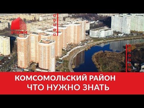 Комсомольский Район Краснодар. Что нужно знать?