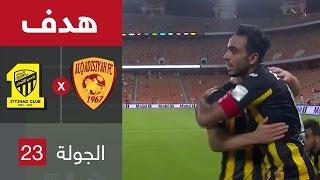 هدف الاتحاد الثاني ضد القادسية  (محمود كهربا) في الجولة 23 من دوري جميل