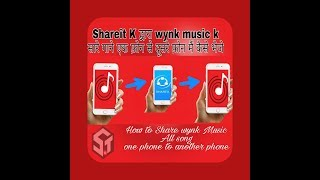 How to Share wynk Music All song  one device  to another device