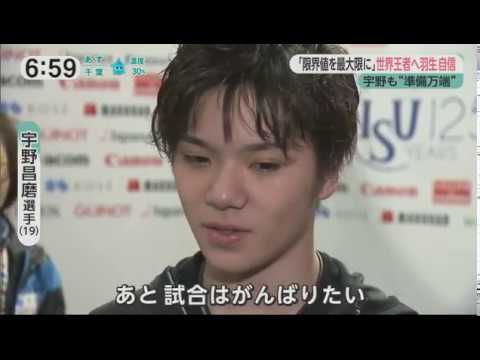 Shoma UNO World Figure Skating 2017 news cut