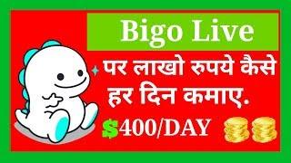 Bigo live se paisa kaise kamaye 2019 | Bigo se paise kaise kamaye | Earn money online from Bigo Live