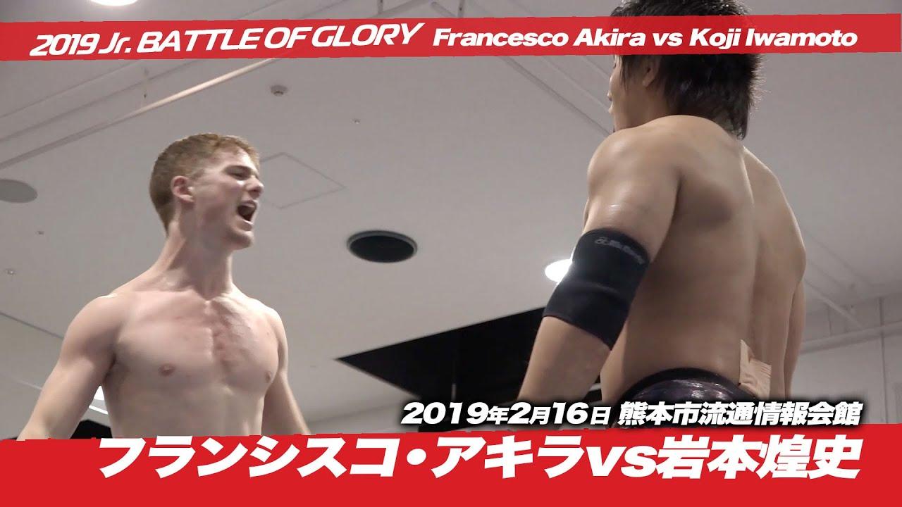 フランシスコ・アキラvs岩本煌史 [2019 Jr. BATTLE OF GLORY] Francesco Akira vs Koji Iwamoto