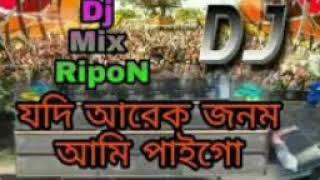 DJ Jodi Arek Jonom Ami Paigo (Love Mix) .mp3