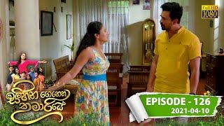 Sihina Genena Kumariye | Episode 126 | 2021-04-10 Thumbnail
