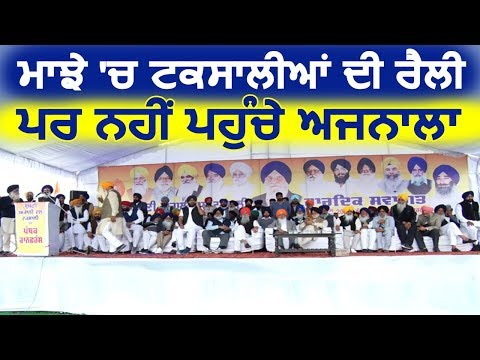 Tarn Taran में Akali Dal Taksali की Rally, पर नहीं पहुंचे Ratan Singh Ajnala