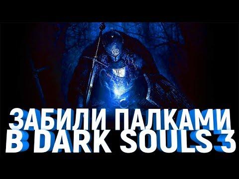 Забили палками в Dark Souls 3