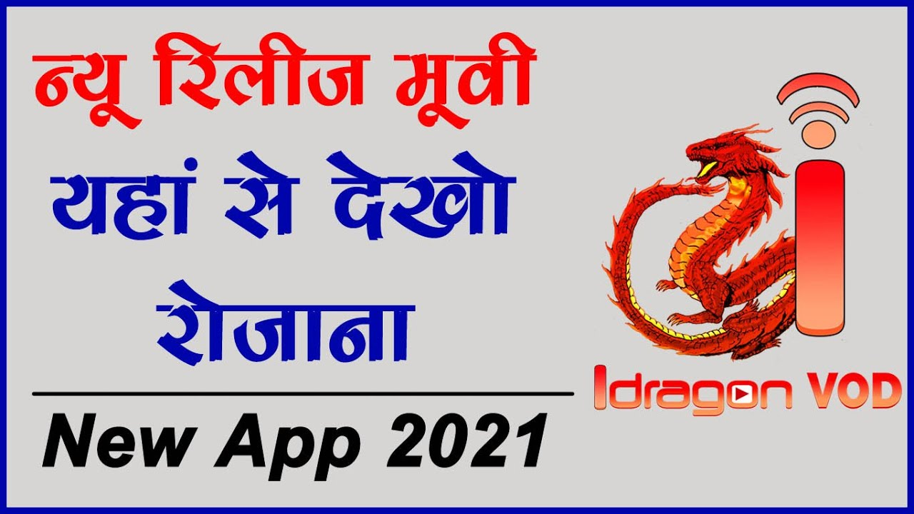 Download how to download new movie | I dragon app|how to use I dragon app | New movie download kare