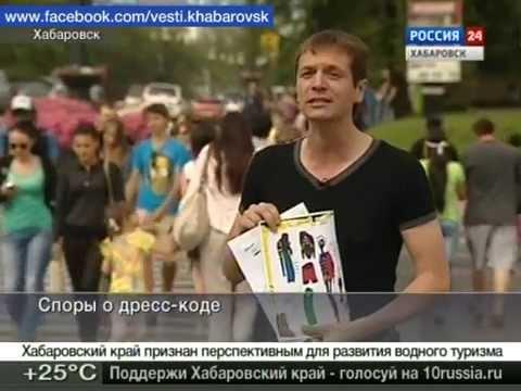 Вести-Хабаровск. Право на одежду