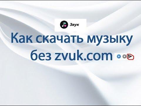 Как скачать музыку без ZVUK.COM