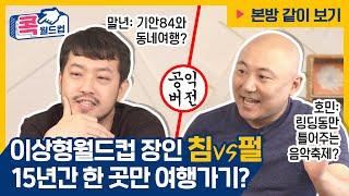 (콕월드컵)  이상형월드컵 장인 침펄 드디어 문체부 왔다