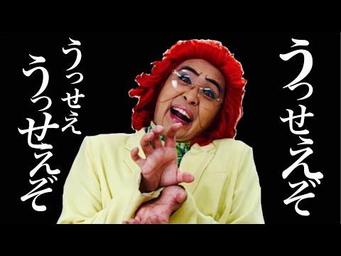 アイデンティティ田島による野沢雅子さんのAdo『うっせぇわ』