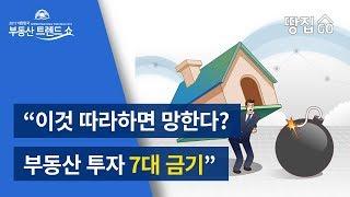 """[부동산 트렌드쇼] """"이것 따라하면 망한다"""" 부동산 투자 7대 금기"""