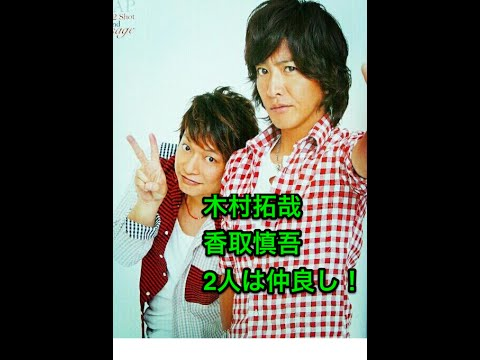 SMAP Takuya Kimura and Shingo Katori of the midst of dissolution fuss is was a good friend.
