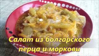 Салат из болгарского перца и моркови на зиму