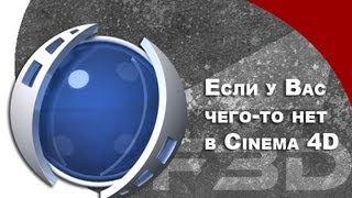 [F3D] C4D - Если у вас чего-то нет в Cinema 4D