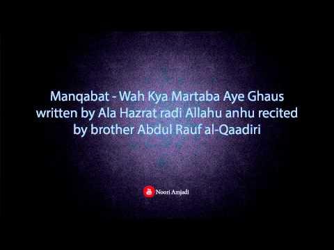 Wah Kya Martaba Ghous Hai Baala Tera Written By Ala Hazrat And Recited By Abdul Rauf Al-Qaadiri