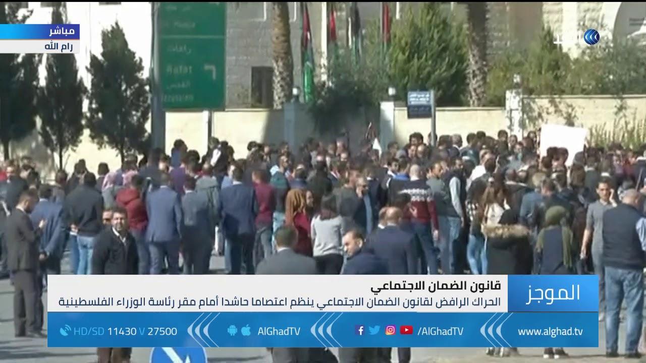 مراسل الغد: الحراك الرافض لقانون الضمان الاجتماعي ينضم اعتصاما أمام مقر الحكومة الفلسطينية