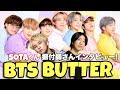 【神回】BTS 방탄소년단 'Butter'振付参加のGANMI Sotaくんにスペシャルインタビュー!!!