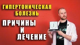 Гипертоническая болезнь / ПРИЧИНЫ / ЛЕЧЕНИЕ /Как правильно ЛЕЧИТЬ гипертонию/ Что вызывает?
