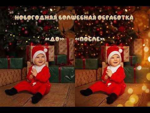 Урок красивой обработки новогодней фотографии в фотошопе Photoshop. Художественная  волшебная ретушь