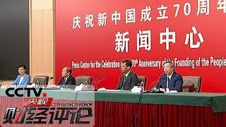 《央视财经评论》 20190924 回望70年 布局新发展| CCTV财经