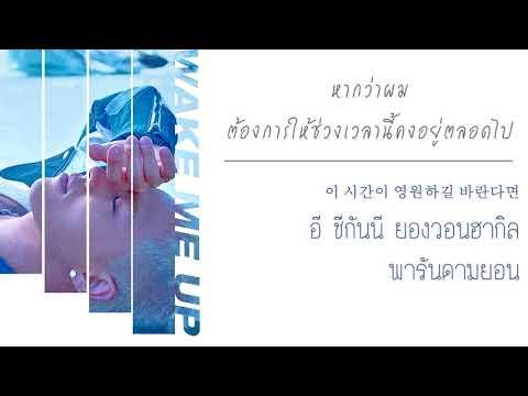 [THAISUB] TAEYANG (태양) - WAKE ME UP