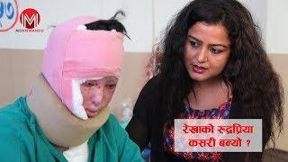 एसिड आक्रमणमाथि रेखाको रुद्रप्रिया || Rekha Thapa | Rudrapriya