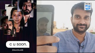 c-u-soon-selfie-review