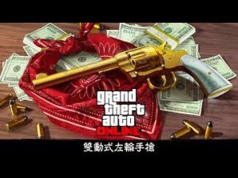 GTA5 線上 尋寶活動(拿雙動式左輪手槍) - YouTube