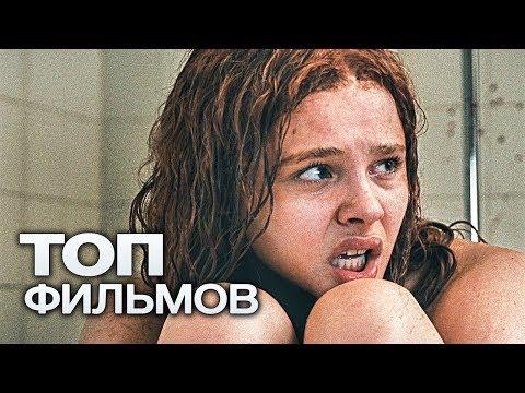 10 ФИЛЬМОВ, КОТОРЫЕ ПОЩЕКОЧУТ ВАМ НЕРВЫ! - Видео онлайн