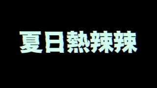 john choy 夏日熱辣辣 特別版