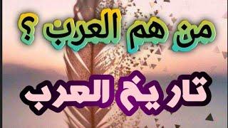 من هم العرب و تاريخ العرب L Histoire Des Arabe Youtube