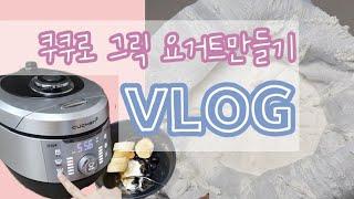 [손재주] 쿠쿠밥솥으로 그릭요거트 만드는 브이로그☆ (…