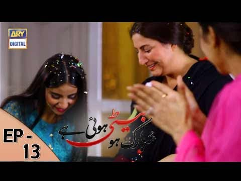 Mubarak Ho Beti Hui Hai - Ep - 13 - 12th July 2017 - ARY Digital Drama