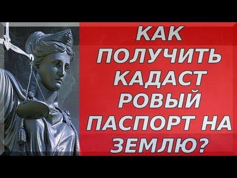 как получить кадастровый паспорт земельного участка - бесплатная консультация юриста онлайн