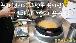 중화렌지로 라면을 끓이면 얼마나 빨리 끓을까?