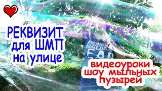 Уличное шоу мыльных пузырей Набор реквизита Видеоурок шоу мыльных пузырей