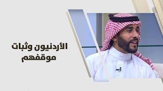 د. صبري اربيحات ومهند العظامات - الأردنيون وثبات موقفهم