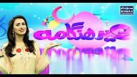 Subah Saverey Samaa Kay Saath - Madiha Naqvi - EID SPECIAL - 28 June 2017 - SAMAA TV