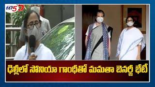 ఢిల్లీలో సోనియా గాంధీతో మమతా బెనర్జీ భేటీ || Mamata Banerjee Meets Sonia Gandhi | TV5 News Digital