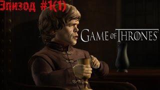 Прохождение Game of Thrones - Iron from ice (Episode 1) - Дом Форрестеров - 1 серия