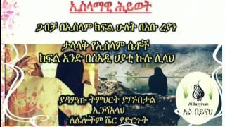 Islamawy Heywet 2