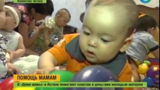 В Казахстане заработали «Дома мамы»(, 2014-07-11T19:35:32.000Z)